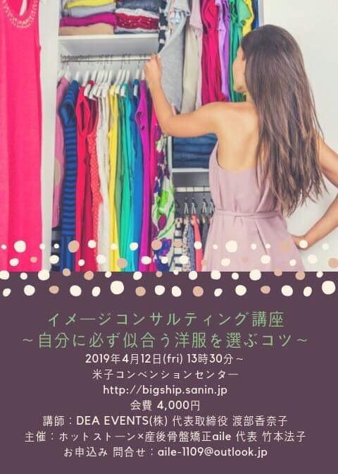 イメージコンサルティング講座〜必ず自分に似合う洋服を選ぶコツ〜
