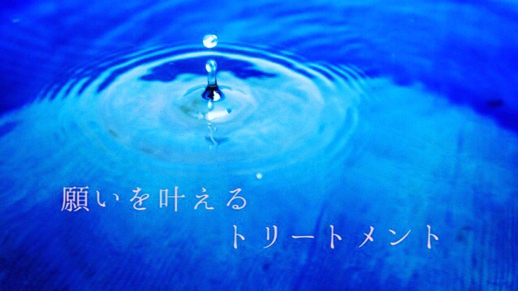 【新メニュー】願いを叶えるトリートメント
